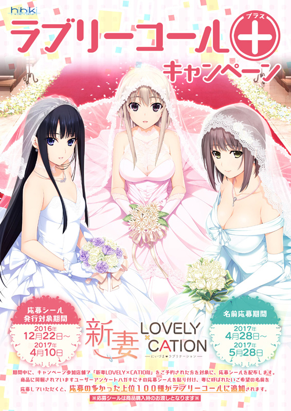 新妻 lovely cation nodvd